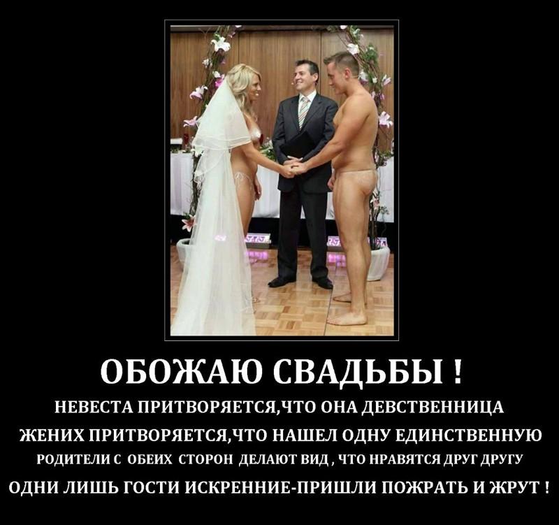 Статус а свадьбы то нет